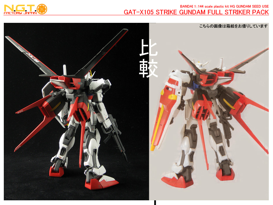 144strikegundamfull18.jpg